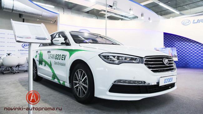 Электромобили от Lifan появятся на российском авторынке