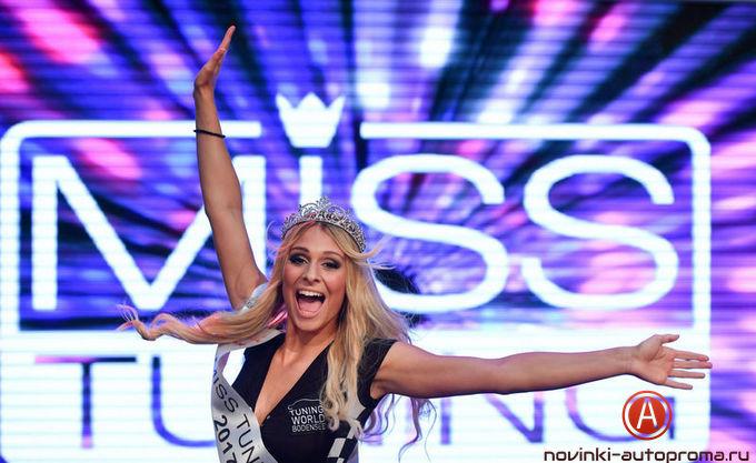 Miss Tuning 2017