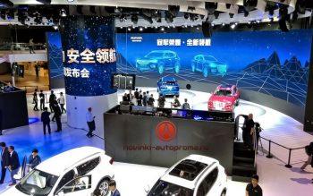 Шанхайский автосалон 2017